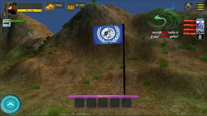 مرزبان کوچک - پرچم سازمان ملل با نگاه اسرائیل